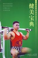 Bodybuilding Collection(Chinese Edition): LIN HONG YAN