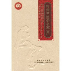 9787535952905: Lingnan Masters of Traditional Chinese Medicine (4) [hardcover]