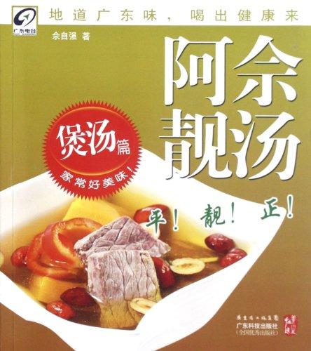 Genuine Boya Health Online Series: Charmaine soup (soup papers) Yu Ziqiang(Chinese Edition): YU ZI ...