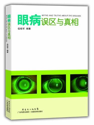 Eye misunderstanding with the truth(Chinese Edition): WU GUI JUN