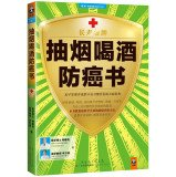 Smoking. drinking. anti-cancer book: early detection and: LIU CHUI LIANG