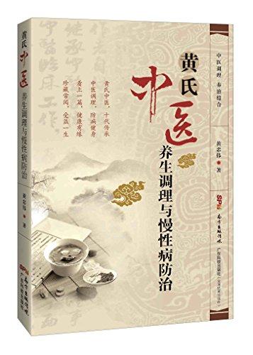9787535961891: 黄氏中医养生调理与慢性病防治