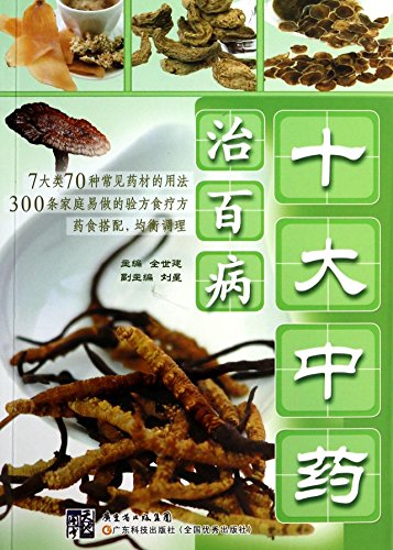 Ten Chinese medicine cure all diseases(Chinese Edition): QUAN SHI JIAN . LIU XING BIAN