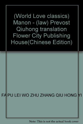 World Love classics) Manon - (law) Prevost Qiuhong translation Flower City Publishing House(Chinese...