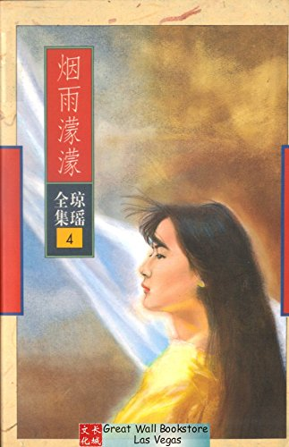Chiung Yao's Complete Works 4: Amidst the Rain(Chinese Edition)