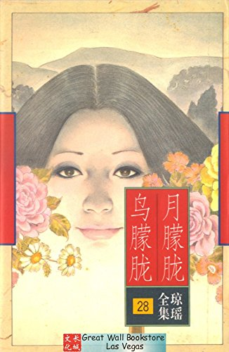 9787536022706: The Qiong Yao Complete Works B18-28 - Bird on hazy hazy(Chinese Edition)