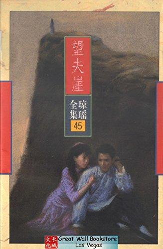9787536022874: The Qiong Yao Complete Works B18-45 - Wang Fuya(Chinese Edition)