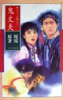 9787536022911: Ghost husband(Chinese Edition)