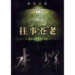 the w-Li Huiwen set - old memories(Chinese Edition): LI HUI