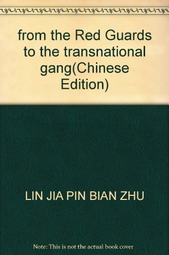 from the Red Guards to the transnational gang(Chinese Edition): LIN JIA PIN BIAN ZHU