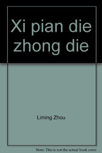 9787536042667: Xi pian die zhong die