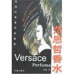 9787536043527: Versace perfume [Paperback]