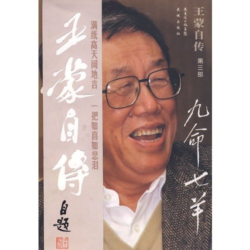 9787536052840: Wang Meng autobiography (3 Department): nine lives seven sheep (paperback)