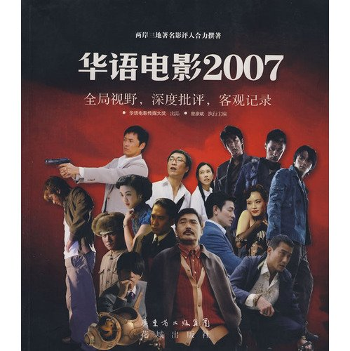 9787536053397: Chinese films of 2007(Chinese Edition)