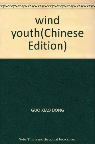 wind youth(Chinese Edition): GUO XIAO DONG
