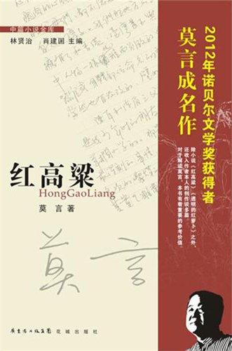 Red Sorghum (Chinese Edition): Mo Yan
