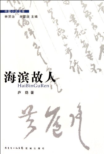 9787536062276: Old Friends in the Seaside (Chinese Edition)