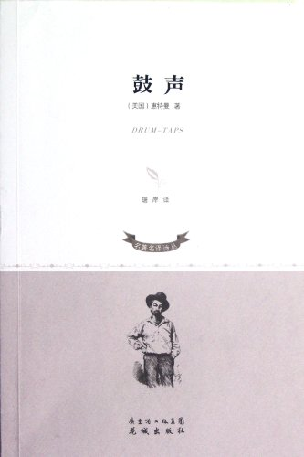 Genuine] drums Walt Whitman (WaltWhitman)(Chinese Edition): WO ER TE ? HUI TE MAN (Walt Whitman)