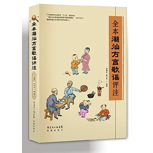Genuine book] full the Chaoshan dialect songs commentary(Chinese Edition): LIN CHAO HONG