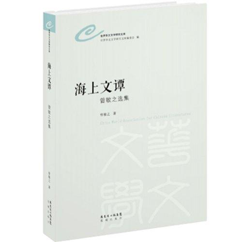 9787536066038: The creativity fashionable dresses is stereoscopic to cut (Chinese edidion) Pinyin: chuang yi shi zhuang li ti cai jian