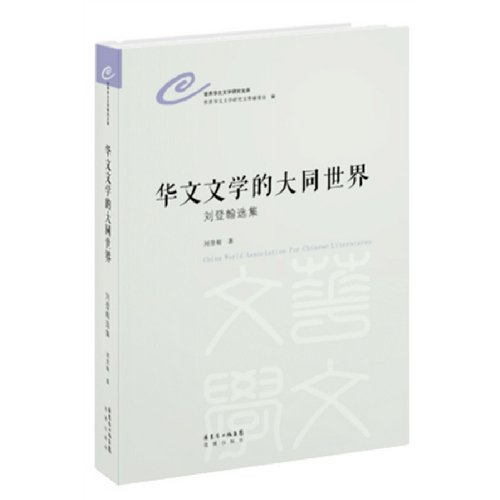 Datong world - HONGKONG anthology of Chinese Literature(Chinese Edition): LIU DENG HAN