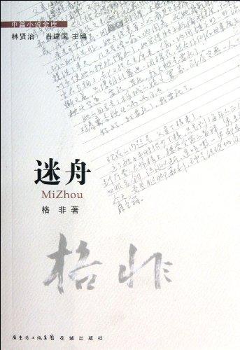 9787536068261: Novella vault : Lost Boat(Chinese Edition)