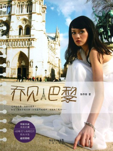 9787536068353: Joe See Paris ( With stunning photo postcards 8 . bookmarks 1 )(Chinese Edition)