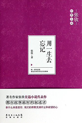 9787536069367: Zhang classic novel: use a lifetime to forget(Chinese Edition)