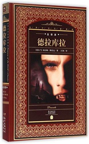 9787536070677: Dracula (Chinese Edition)