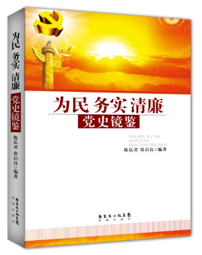 9787536070820: Pragmatic and honest people: Mirroring History(Chinese Edition)
