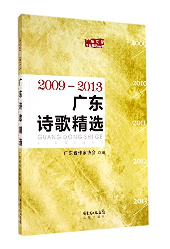 Guangdong Selected Poems 2009-2013(Chinese Edition): GUANG DONG SHENG ZUO JIA XIE HUI