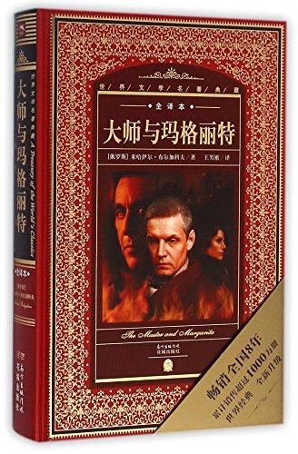 9787536072879: Master i Margarita (Chinese Edition)