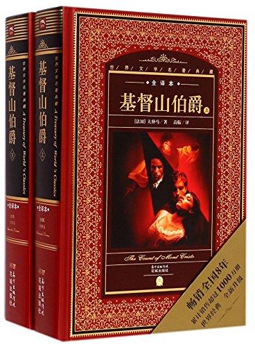 9787536072978: 世界文学名著典藏:基督山伯爵(套装上下册)(新版+全译本)