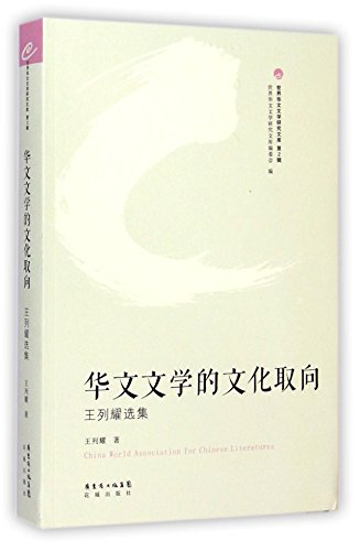 Cultural Orientation of Chinese Literature in the World Research Library Chinese Literature: lie ...