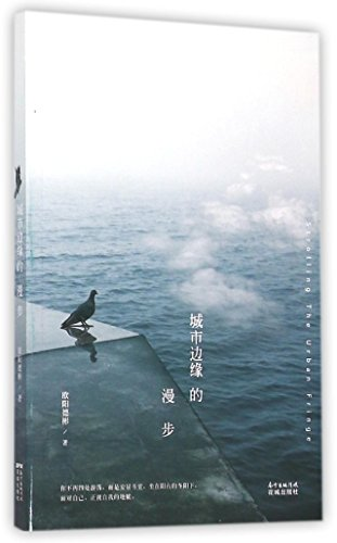 9787536076594: Strolling the Urban Fringe (Chinese Edition)