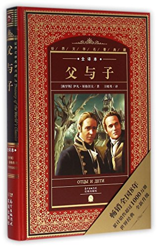 9787536077119: Fathers and Sons (Chinese Edition)