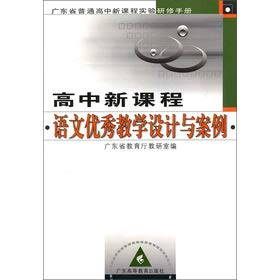 Guangdong Province. the new high school curriculum experimental training manual: excellent new high...