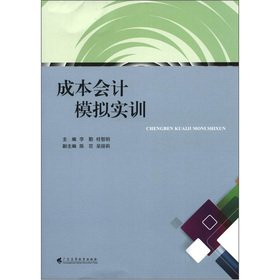 Cost accounting simulation training(Chinese Edition): LI QIN GUI ZHI MING CHEN YUN DENG