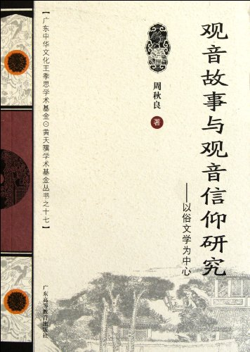 Belief in Guanyin Guanyin story - centered in popular literature(Chinese Edition): ZHOU QIU LIANG