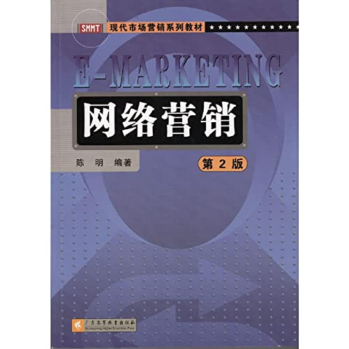 Modern marketing textbook series: Internet Marketing (2nd Edition)(Chinese Edition): CHEN MING