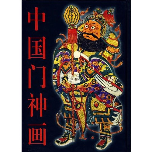 9787536215672: Chinese door god paintings