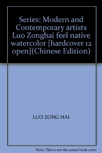 Series: Modern and Contemporary artists Luo Zonghai feel native watercolor [hardcover 12 open](...