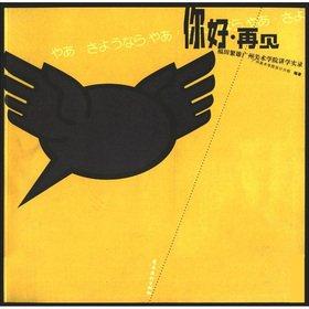 Hello. Goodbye: Shigeo Fukuda Guangzhou Academy of: GUANG ZHOU MEI