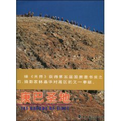 The Kangba of Tibet: Jinghua, Lin