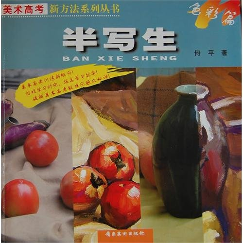 And half sketches (color articles)(Chinese Edition)(Old-Used): HE PING