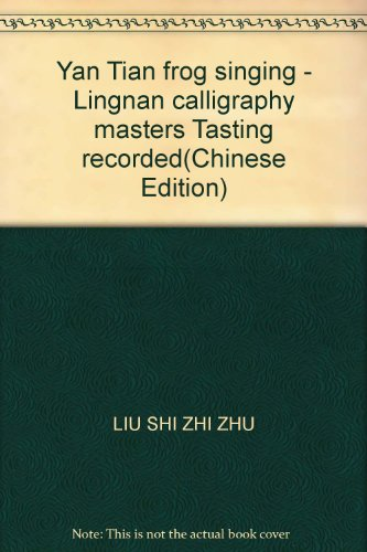 Yan Tian frog singing - Lingnan calligraphy masters Tasting recorded(Chinese Edition)(Old-Used): ...