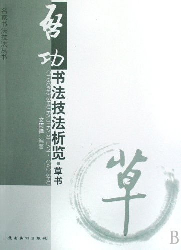 9787536239630: Cursive Script-Analysis of Qi Gongs Calligraphy (Chinese Edition)
