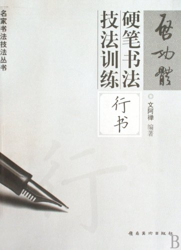 9787536241404: Running Script: Training of Qi Gong Style Calligraphy Strategies with Hard-tipped Writing Instruments (Chinese Edition)