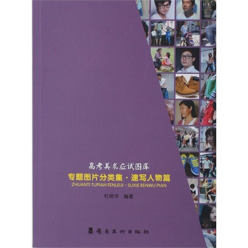 9787536246997: Thematic Image classification. Figure Sketches - Art Gallery for College Entrance Examination (Chinese Edition)