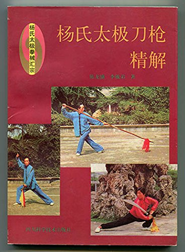9787536408012: Ms. Yang Taijiquan Mechanical Exchange Cases: Young Tai Chi Swords and Guns Refined Solution